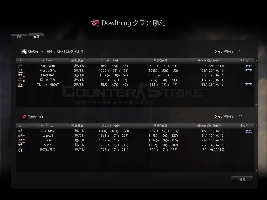 cstrike-online 2011-06-12 16-04-54-938