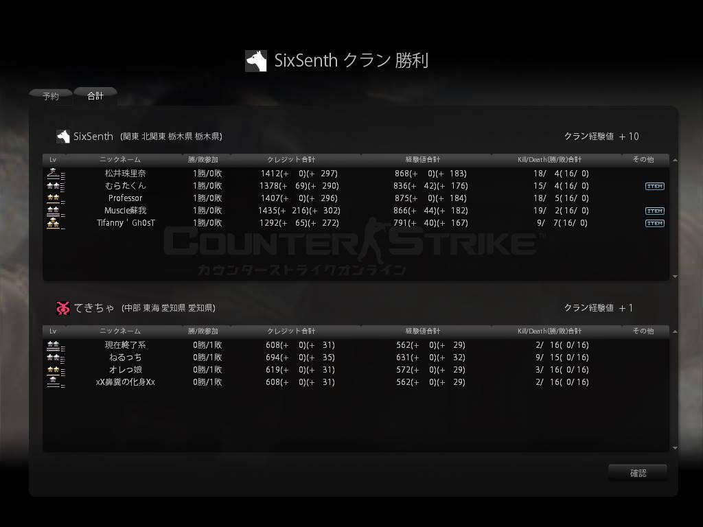 cstrike-online 2011-06-12 17-14-33-971