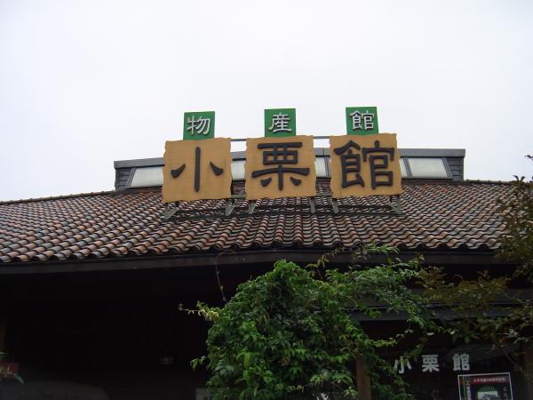 道の駅IMG0001