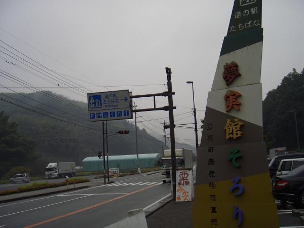 道の駅IMG0003