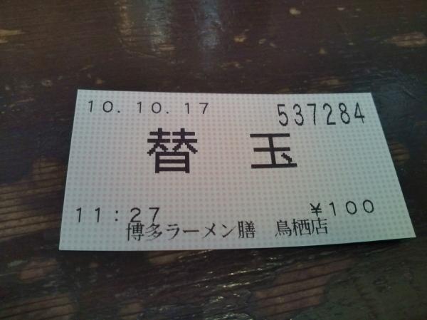 膳IMG0001