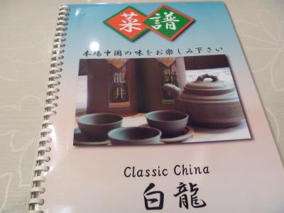 白龍IMG0003