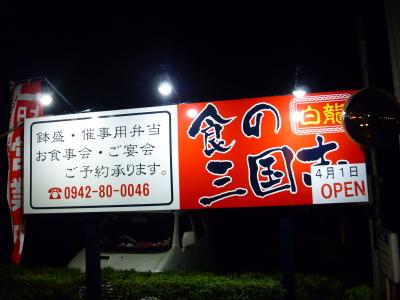 白龍IMG0014