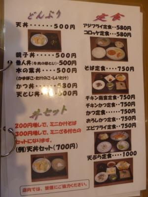 山うちIMG0005