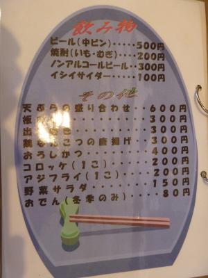 山うちIMG0003