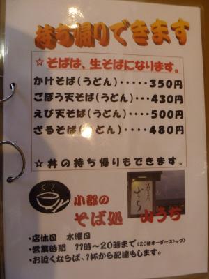 山うちIMG0004