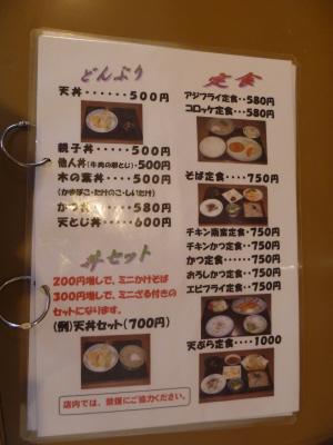 山うちIMG0002
