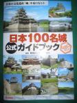 日本100名城 公式ガイドブック