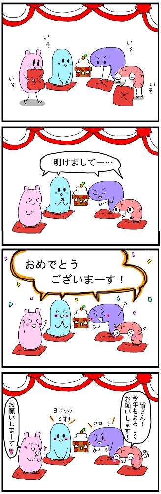あけおめ!2014