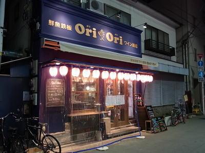 オリオリ酒場