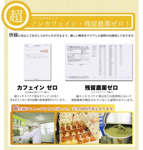 バナナ茶 (3)