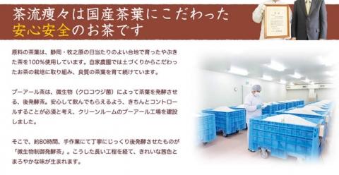 国産 ダイエットプーアール茶【茶流痩々】 (6)
