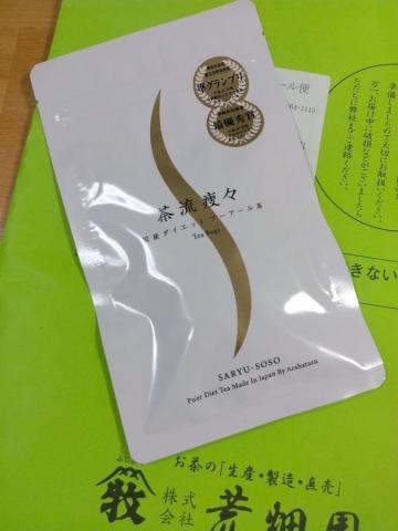 国産 ダイエットプーアール茶【茶流痩々】 (8)