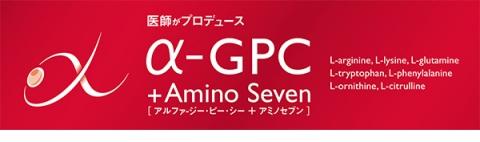 α-GPC+AminoSeven (1)