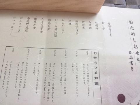 東京正直屋:お試しおせち1段重 (1)
