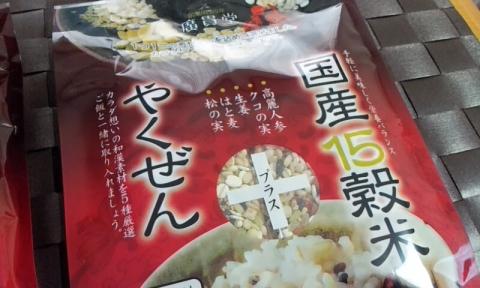 廣貫堂やくぜん 国産15穀米+やくぜん (1)