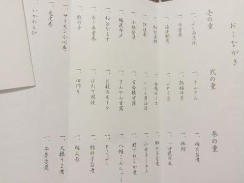 達也川越他 実家おせち2014 (18)