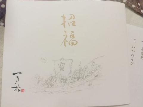 達也川越他 実家おせち2014 (19)