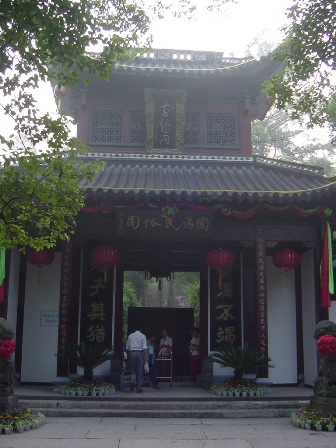 黄龍洞円縁民俗園