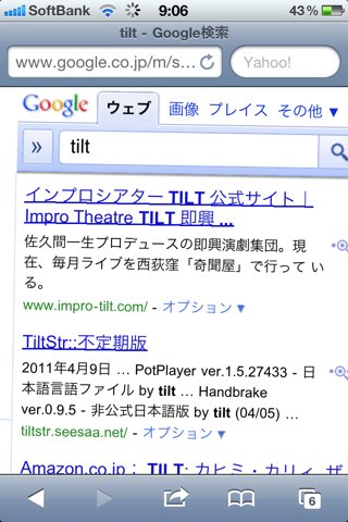 iphone_20110409150538.jpg
