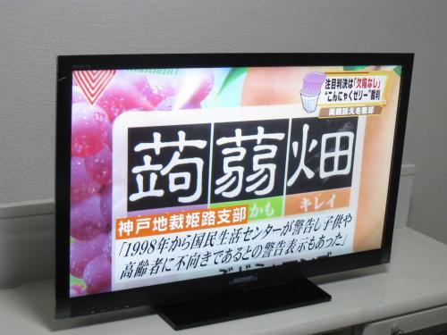 新しいテレビxx