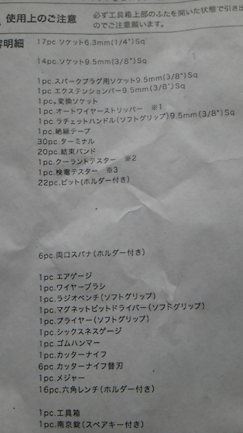 DVC00003_20111125021611.jpg