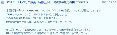 2011090402.png