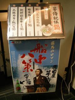 201102芋侍3