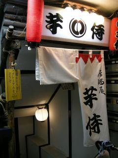 201102芋侍4