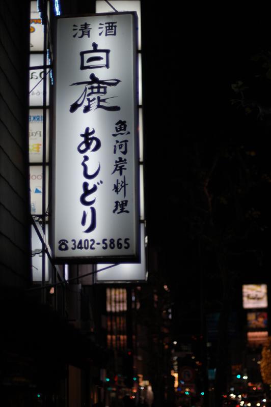 原宿 (5)
