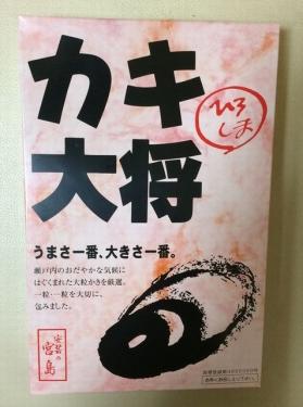 2014-11-11 カキ大将