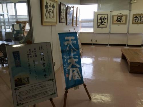 2014-12-05 渡邉綾書道展