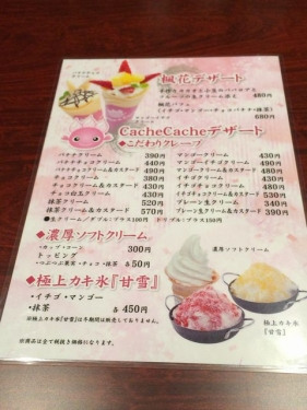 2014-12-05 風花4
