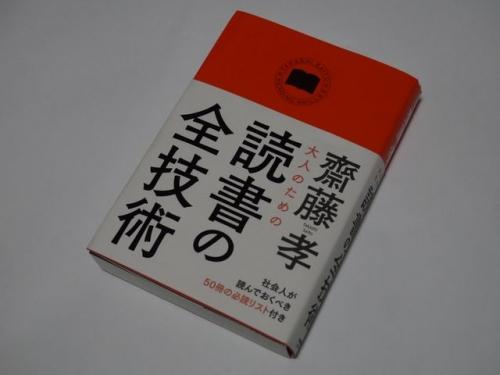 読書の全技術