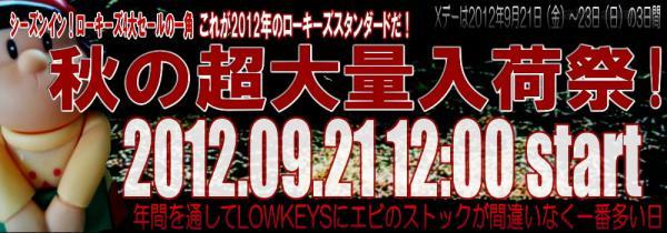 0921sale3[1]_convert_20120916211403