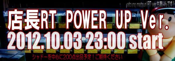 0921sale5[1]_convert_20121003205934