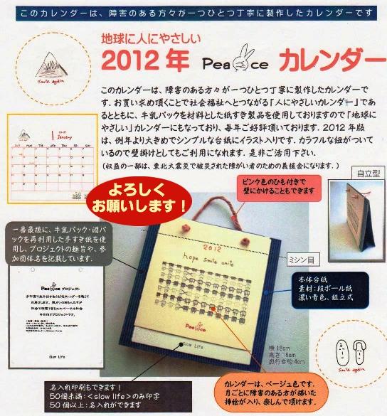 2012年 Peace カレンダー cut blog