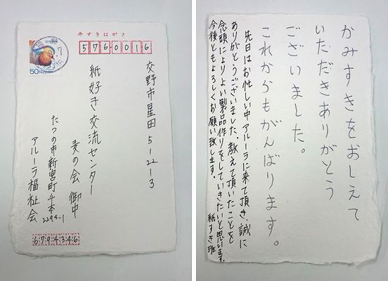 kamisuki0808.jpg