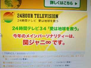 24時間TV