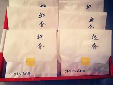 20140104 Sat お店初め