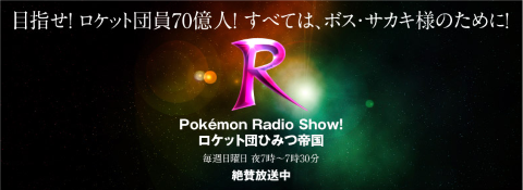 ロケット団 ラジオ トップ (Custom).png