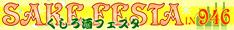 SakeFesta946_234x30.jpg