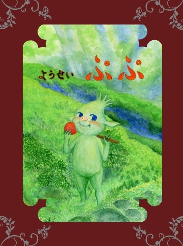 えほん-r妖精章000 のコピー