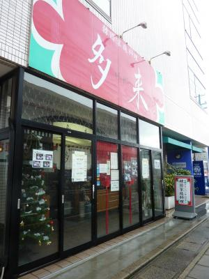 韓国料理の店