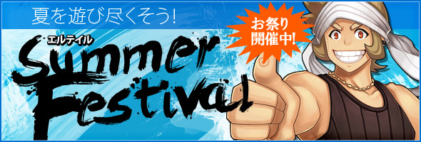 summerfes_header.jpg