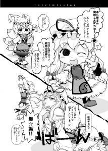 bぱちぇVS2