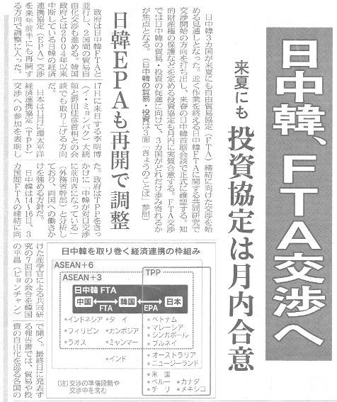 日中韓 FTA.jpg