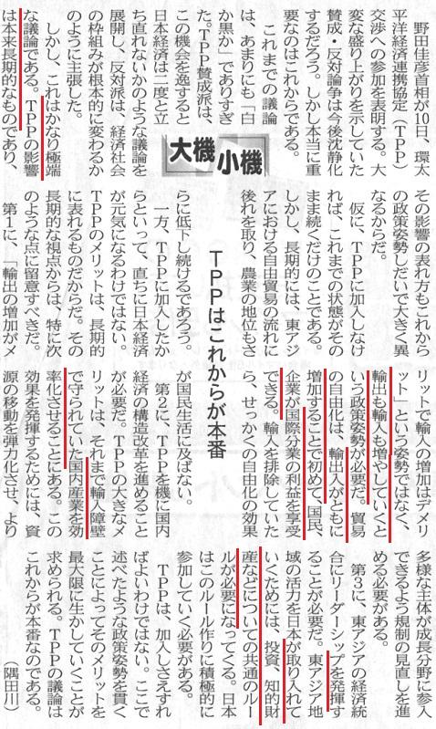 tpp 隅田川
