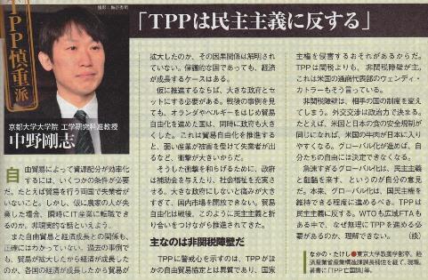 中野 週刊東洋経済 2012.3.24