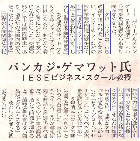 日経H24.3.25『日本企業 世界で勝ち残るには』